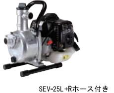 工進 コーシン ハイデルスポンプ  (工進 コーシンKC26)2サイクル Rホース付 SEV-25LR