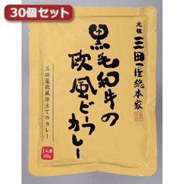 ☆三田屋総本家 黒毛和牛の欧風ビーフカレー30個セット AZB7166X30