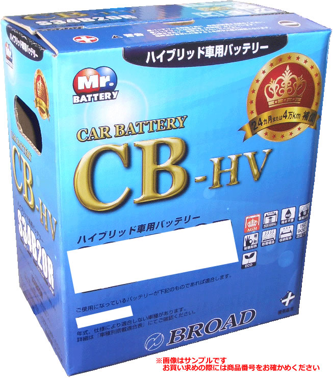 BROAD ブロード CB-HV トヨタ車向けハイブリッド車用補機バッテリー S46B24R 【NFR店】