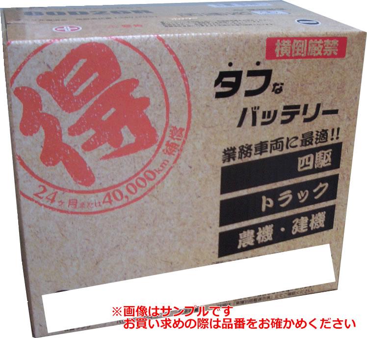 BROAD ブロード 丸得シリーズ バッテリー 55B24R 【NFR店】