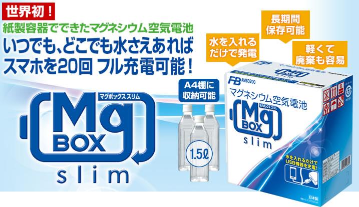 古河電池製 マグボックススリム MgBOX slim AMB3-200 ×10個