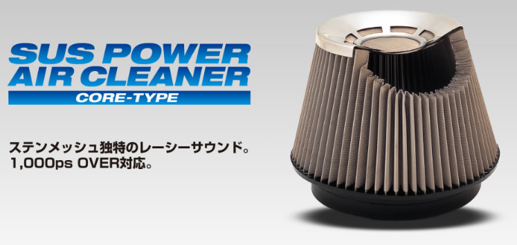 BLITZ ブリッツ コアタイプエアクリーナー SUS POWER 【26235】 車種:マツダ CX-5 年式:12/02- 型式:KE2FW、KE2AW エンジン型式:SH-VPTS 【NFR店】
