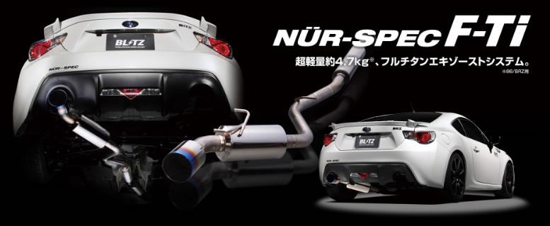 BLITZ ブリッツ マフラー NUR-SPEC F-Ti 【67151】 車種:トヨタ 86 年式:16/08- 型式:ZN6 エンジン型式:FA20 【NFR店】
