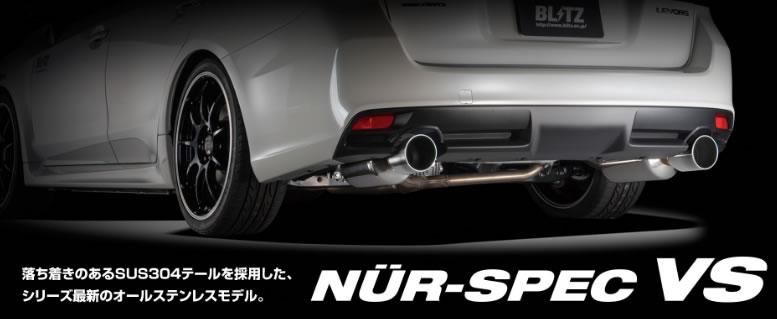 BLITZ ブリッツ マフラー NUR-SPEC VS 【62095】 車種:スバル BRZ 年式:16/08- 型式:ZC6 エンジン型式:FA20 【NFR店】