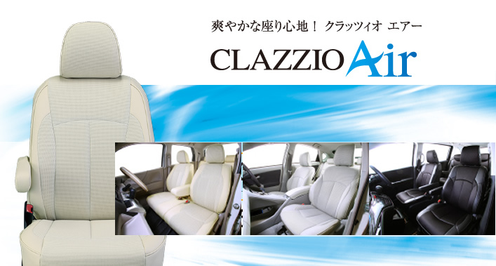 Clazzio クラッツィオ シートカバー CLAZZIO Air (エアー) トヨタ プロボックス 品番:ET-0143