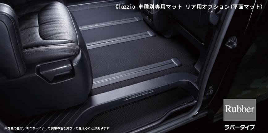 Clazzio リア用オプション平面マット ラバータイプ  トヨタ ノア ハイブリッド 品番:ET-1580-02