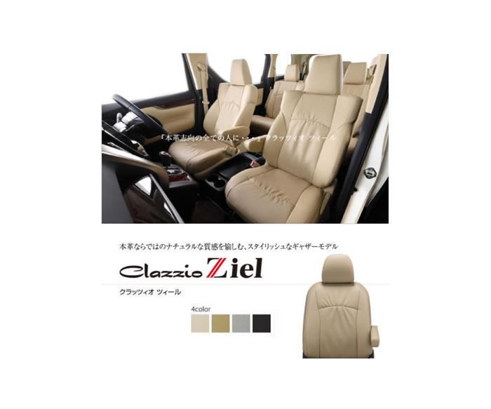 Clazzio クラッツィオ シートカバー Ziel (ツィール) トヨタ ハリアー ハイブリッド 品番:ET-1151