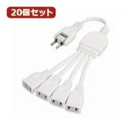 ☆YAZAWA 【20個セット】 ACアダプター用分配延長コード Y02V4002WHX20