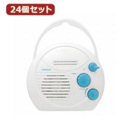 <欠品中 予約順>☆YAZAWA 【24個セット】 シャワーラジオ(白) SHR01WHX24