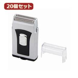 ☆YAZAWA 【20個セット】 防水2枚刃コンパクトシェーバー CHM106SVX20