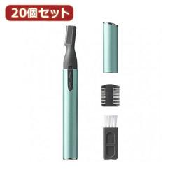 ☆YAZAWA 【20個セット】 フェイスシェーバー アイスグリーン CH111GRX20