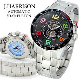 <欠品 未定>☆J.HARRISON 3D/スリディー多機能付両面スケルトン自動巻時計 JH-020SP 【NFR店】