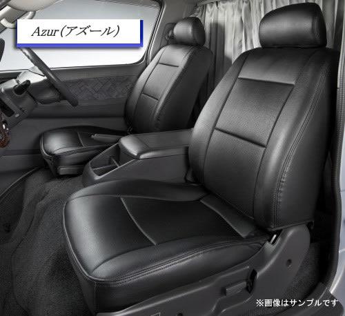 Azur アズール オリジナルシートカバー トラック 三菱ふそう キャンター(ブルーテック)  8型 ワイドキャブ 品番:AZ12R06 【NFR店】:カー用品卸問屋 NFR