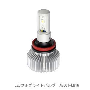 Elut エルト LEDフォグバルブ H8・H11・H16 AG601-LB16 【NFR店】