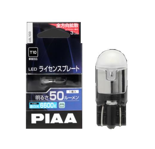 メーカー欠品時にはご容赦ください PIAA 売店 ピア LEL103 LEDライセンスプレート 1個入り 全国どこでも送料無料 6600K NFR店 T10タイプ 50lm