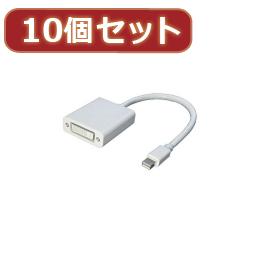 ☆変換名人 【10個セット】 mini Display Port→DVI MDP-DVIX10