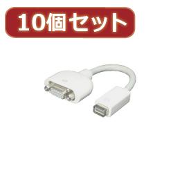 ☆変換名人 【10個セット】 mini DVI→VGA MDVI-VGAX10