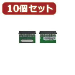 ☆変換名人 【10個セット】 ZIF HDD→1.8