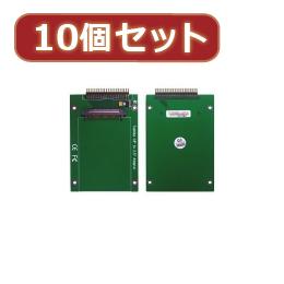 ☆変換名人 【10個セット】 1.8※HDD→2.5※HDD変換(固定) IDE-18A25AFX10