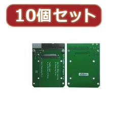 ☆変換名人 【10個セット】 1.8※HDD→3.5※HDD変換(固定) IDE-18A35AFX10