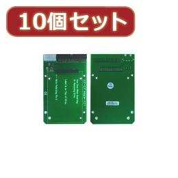 ☆変換名人 【10個セット】 2.5※HDD→3.5※HDD変換(固定) IDE-25A35AFX10
