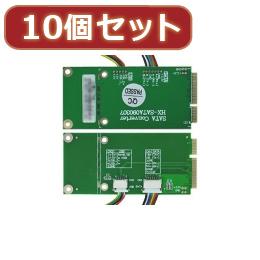 ☆変換名人 【10個セット】 EeePC SATA HDD増設アダプタ EPC-SATAX10