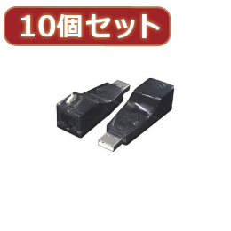 ☆変換名人 【10個セット】 USB-LANアダプタ USB-LANX10