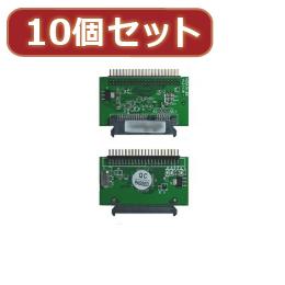 ☆変換名人 【10個セット】 SATA→IDE 2.5