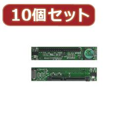 ☆変換名人 【10個セット】 2.5※HDD用 SATA→IDE変換Z型 IDE-SATAZD3X10