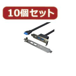 ☆変換名人 【10個セット】 USB3.0 PCIブラケット PCIB-USB3/2FLX10