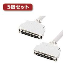 ☆【5個セット】 サンワサプライ SCSIケーブル KB-SPP06KX5