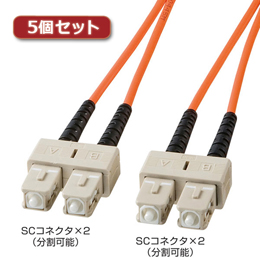 ☆【5個セット】 サンワサプライ 光ファイバケーブル HKB-SCSC5-01LX5