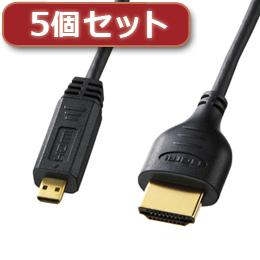 ☆【5個セット】 サンワサプライ イーサネット対応ハイスピードHDMIマイクロケーブル1.8m KM-HD23-18X5