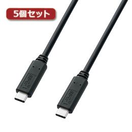 ☆【5個セット】 サンワサプライ USB3.1Gen2TypeCケーブル KU31-CCP510X5