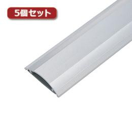 ☆【5個セット】 サンワサプライ ケーブルカバー(アルミ) CA-A70X5