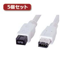 ☆【5個セット】 サンワサプライ IEEE1394bケーブル KE-B962WKX5