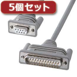 ☆【5個セット】 サンワサプライ RS-232Cケーブル(モデム/TA/周辺機器/5m) KRS-413XF-5KX5