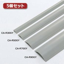 ☆【5個セット】 サンワサプライ ケーブルカバー(グレー、2m) CA-R70GY2X5