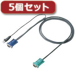 ☆【5個セット】 サンワサプライ パソコン自動切替器用ケーブル(3.0m) SW-KLU300X5