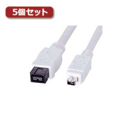 ☆【5個セット】 サンワサプライ IEEE1394bケーブル KE-B9403WKX5