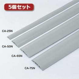 ☆【5個セット】 サンワサプライ ソフトケーブルカバー CA-50NX5