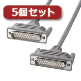 ☆【5個セット】 サンワサプライ RS-232Cケーブル(25pin/クロス/同期通信/1.5m) KRS-117KX5