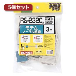 ☆【5個セット】 サンワサプライ RS-232Cケーブル(TA/モデム用/3m) KR-MD3X5