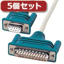 ☆【5個セット】 サンワサプライ RS-232Cケーブル(クロス/3m) KR-XD3X5