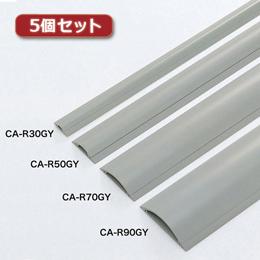 ☆【5個セット】 サンワサプライ ケーブルカバー(グレー、1m) CA-R90GYX5