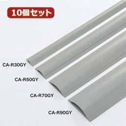 ☆【10個セット】サンワサプライ ケーブルカバー(グレー、1m) CA-R50GYX10