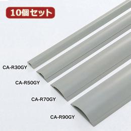☆【10個セット】サンワサプライ ケーブルカバー(グレー、1m) CA-R70GYX10