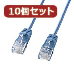 ☆【10個セット】サンワサプライ カテゴリ6準拠極細LANケーブル (ブルー、5m) KB-SL6-05BLX10