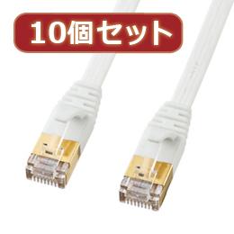☆【10個セット】サンワサプライ CAT7ウルトラフラットLANケーブル(1m、ホワイト) KB-FLU7-01WX10