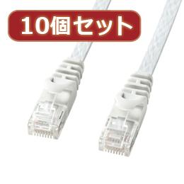 ☆【10個セット】サンワサプライ カテゴリ6フラットLANケーブル LA-FL6-10WX10